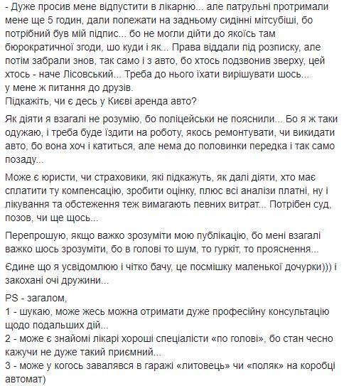 Отношение скотское: известный певец попал в ДТП и побывал в украинской больнице