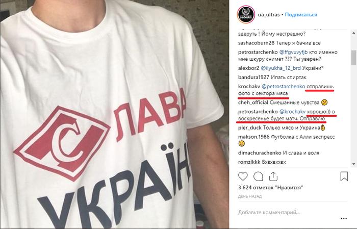Сміливий вчинок: фанат московського Спартака влаштував акцію на підтримку України