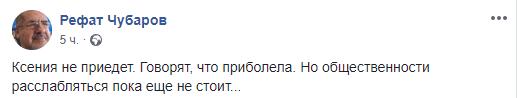 Собчак приняла новое решение по поездке в Киев