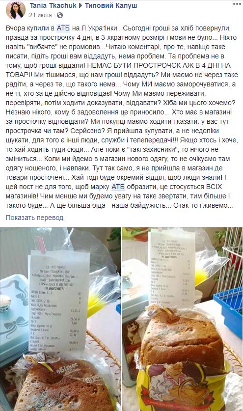 Прострочений хліб: у Калуші АТБ продає стародавню випічку