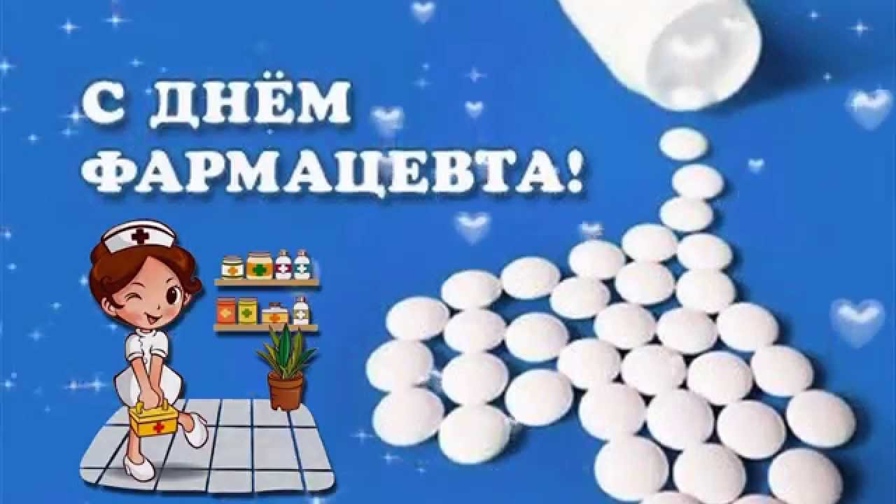 Открытки ко дню фармацевта и провизора, наступающим