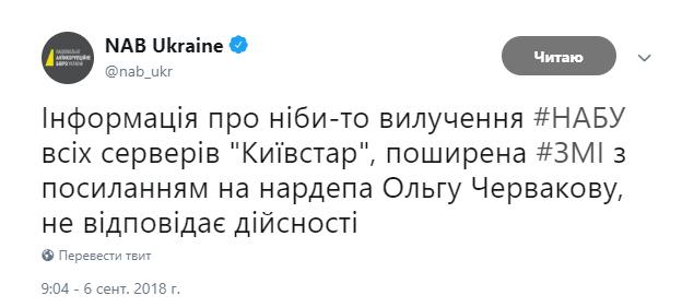 """Скандал зі """"Схемами"""": в НАБУ прокоментували вилучення всіх серверів Київстару"""