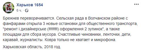 На Харьковщине торжественно открыли остановку посреди поля: в соцсети высмеяли фото