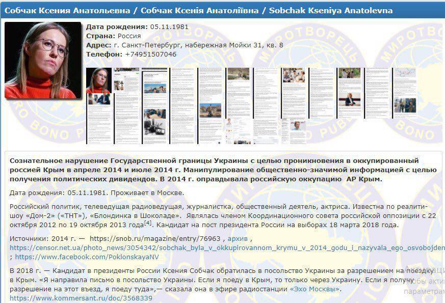 """В Україну їде знаменита суперниця Путіна з бази """"Миротворця"""""""