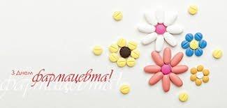 День фармацевта 2018: лучшие поздравления с праздником в стихах и открытках