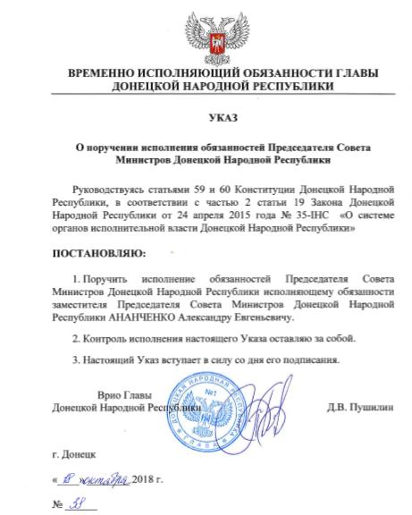 """Бойовики """"ДНР"""" представили нового ватажка: пов'язаний з українським олігархом"""