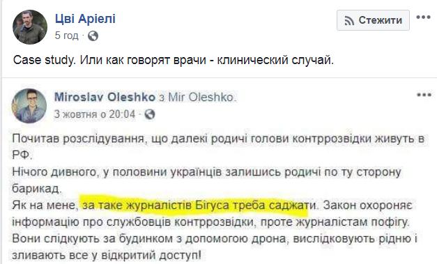 Прихильник Порошенка закликав саджати журналістів: йому жорстко відповіли