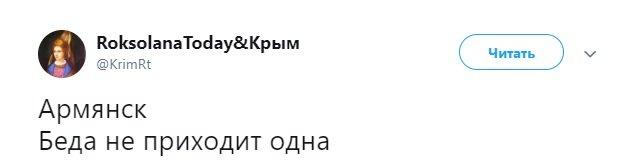 Беда не приходит одна: появилось новое фото из Крыма