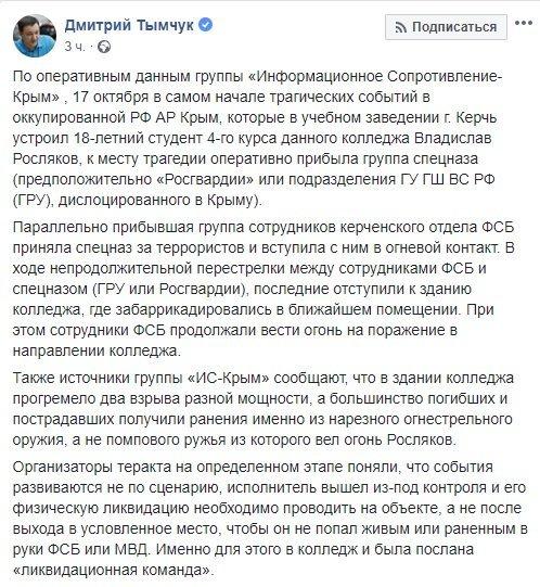 Стрелял спецназ Путина: новая версия трагедии в Керчи