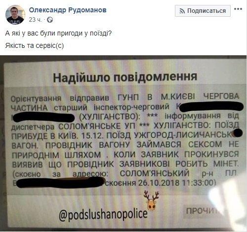 Новая «услуга» Укрзализныци: сеть рассмешили отношения проводника и пассажира