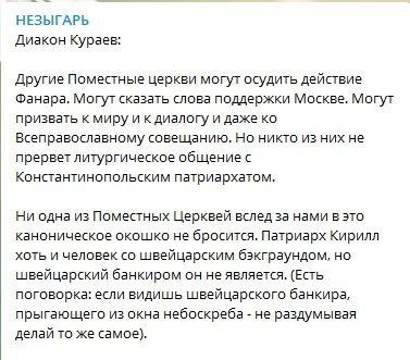 Розкол РПЦ і Константинополя: в Росії детально розповіли про свою деградацію
