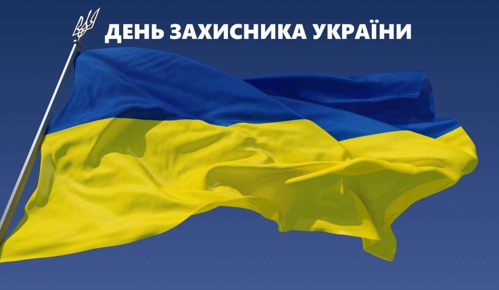 День защитника Украины: поздравления с праздником, открытки и песни