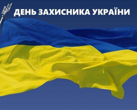 День захисника України: привітання зі святом, листівки та пісні