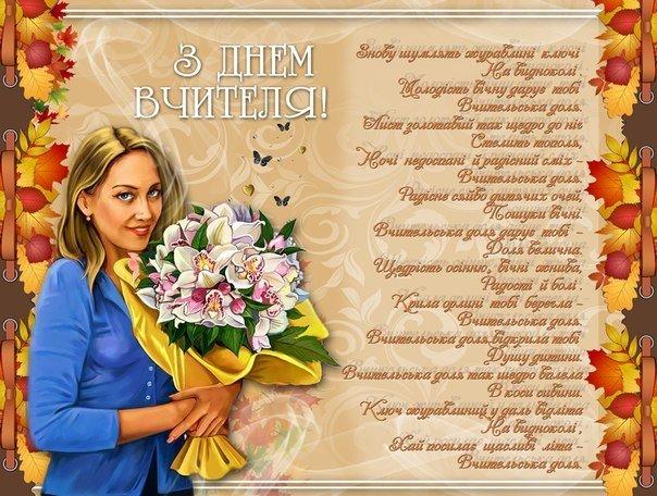 День вчителя: накращі привітання та листівки до свята