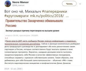 Захарченко обманывал Кремль: в России раскрыли аферы покойного главаря «ДНР»