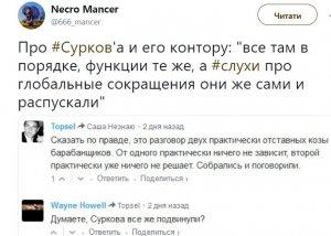 """Зміна куратора """"ДНР-ЛНР"""": з'явилися нові цікаві чутки"""