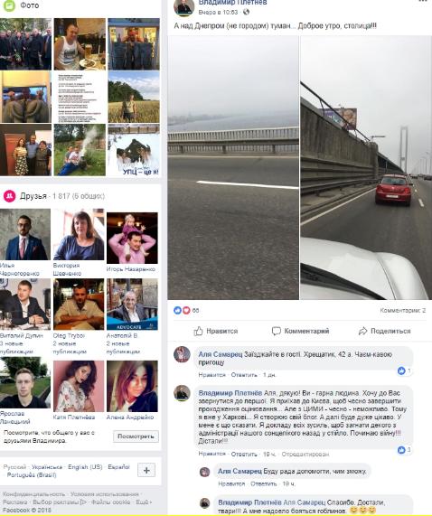 """""""Таким как Плетнев не место в системе правосудия"""" — пользователи социальных сетей"""