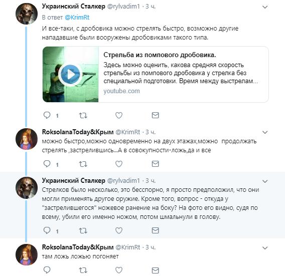 Видео теракта в Керчи: российские СМИ заподозрили во лжи