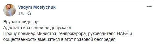 В українського чиновника влаштували обшук: яскраве фото і подробиці