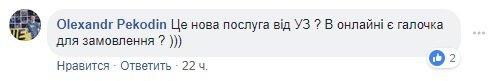 """Нова """"послуга"""" Укрзалізниці: мережу розсмішили стосунки провідника та пасажира"""