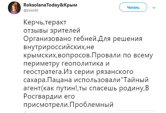 Трагедия в Керчи: стрелка неожиданно сравнили с Путиным