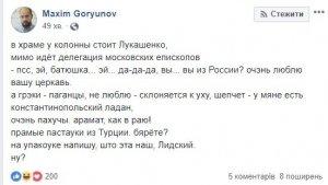 РПЦ пішла на розкол: у Києві вказали на важливе, в Росії пожартували