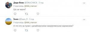 Что за черти? В сети высмеяли фото иностранного главаря «ДНР»