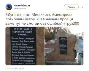 На Донбассе опозорились с памятником погибшим боевикам: фото конфуза