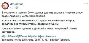 У Києві в ДТП потрапили одразу дві маршрутки: фото і подробиці
