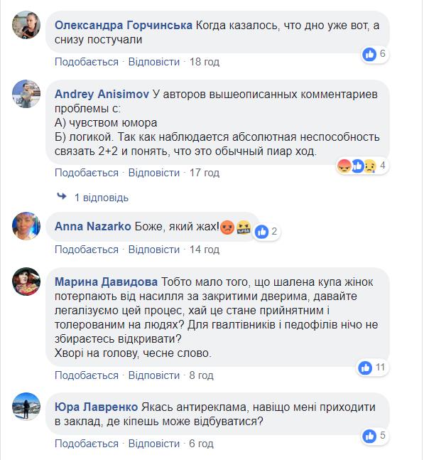 У Києві ресторан пропагандує сімейне насильство: мешканці столиці в шоці