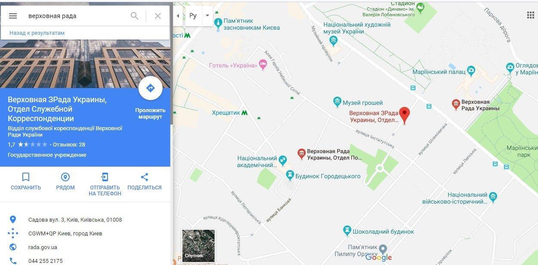 Верховна Зрада: у Google Maps кумедно переіменували український парламент