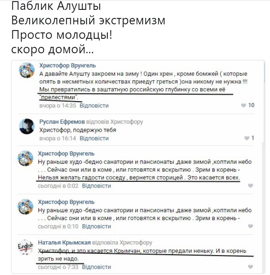 В Крыму очень скучают по Украине: появились интересные новости
