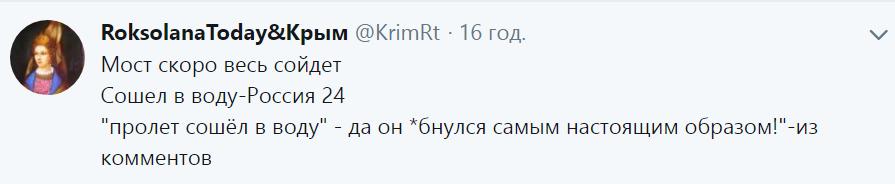 Падение части путинского моста: стало известно, что думают в Крыму