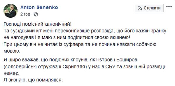 Скандальний розвідник Семочко прокоментував зв'язки з РФ та свої багатства: відео викликало обурення