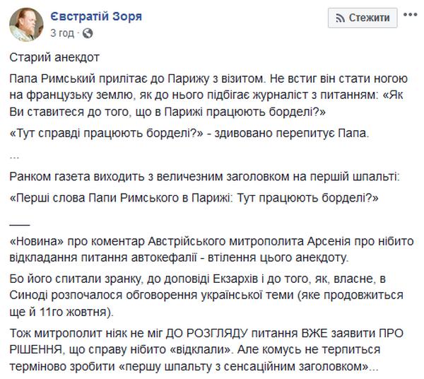 Томос для України: з'явилися неоднозначні дані