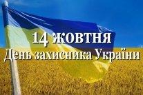 День захисника України: що це за свято