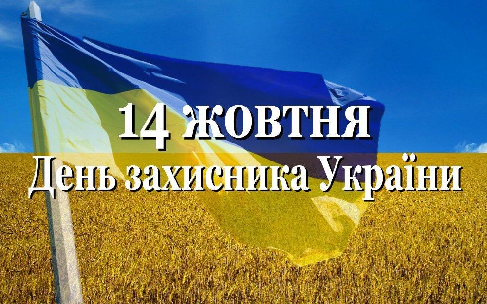 День защитника Украины: что это за праздник