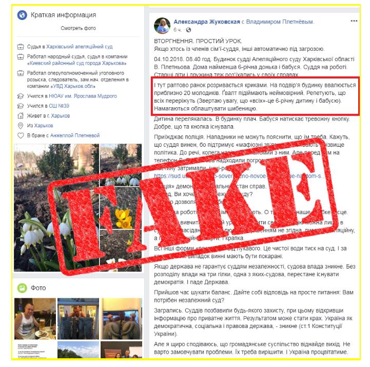 Активісти: корупціонер, який пробив дно, намагається тиснути на жалість: у будинку Плетньова нікого не було