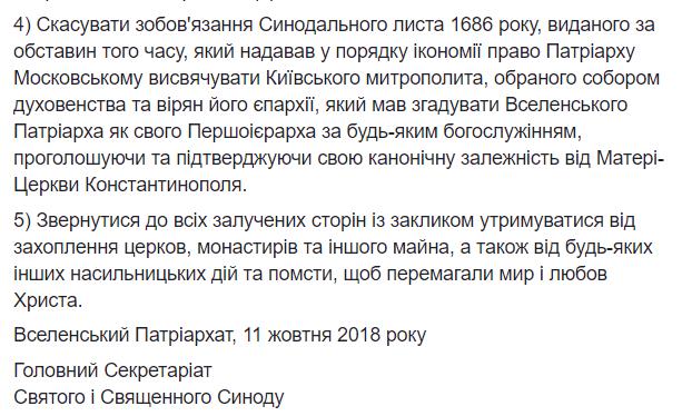 Томос для України: опубліковано повний текст рішення Вселенського патріархату