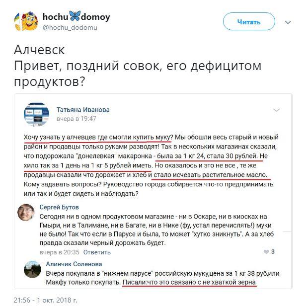 На Донбасі почалися проблеми з головним: подробиці