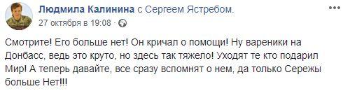 Не выдержал: ветеран Иловайского котла покончил с собой
