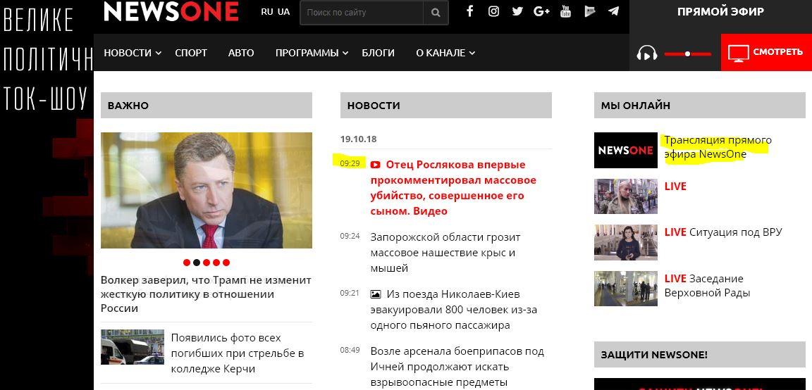 У Києві горить скандальний телеканал: перші подробиці