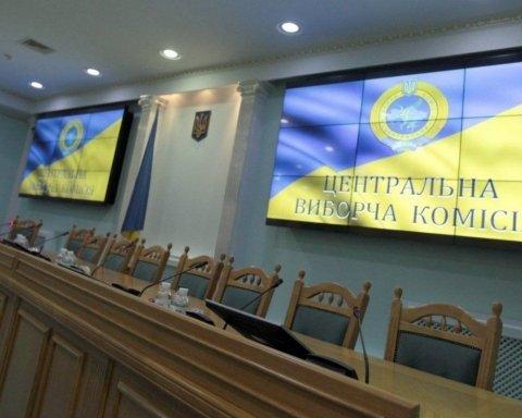 Названо новое руководство ЦИК Украины