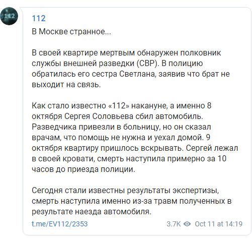 В России нашли мертвым путинского разведчика: первые подробности