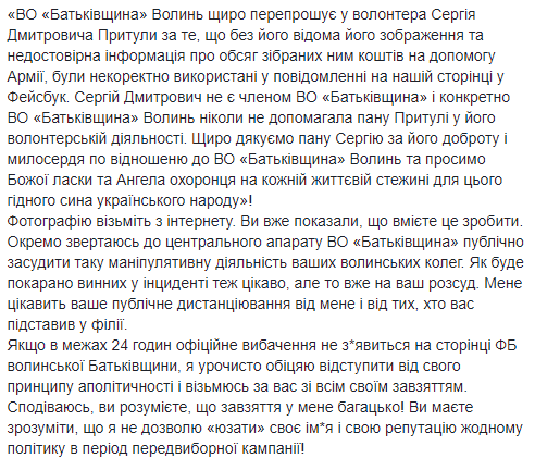 Партия Тимошенко украла лицо известного шоумена: тот ответил жестко