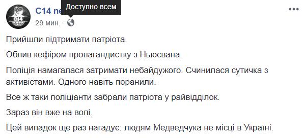 У Києві вдруге напали на журналістів скандального телеканалу: усі подробиці