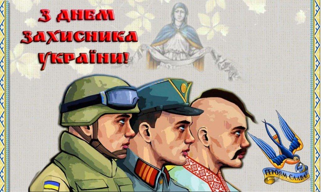 з-днем-захисника-України-картинка-гей-наливайте-повніїї-чари