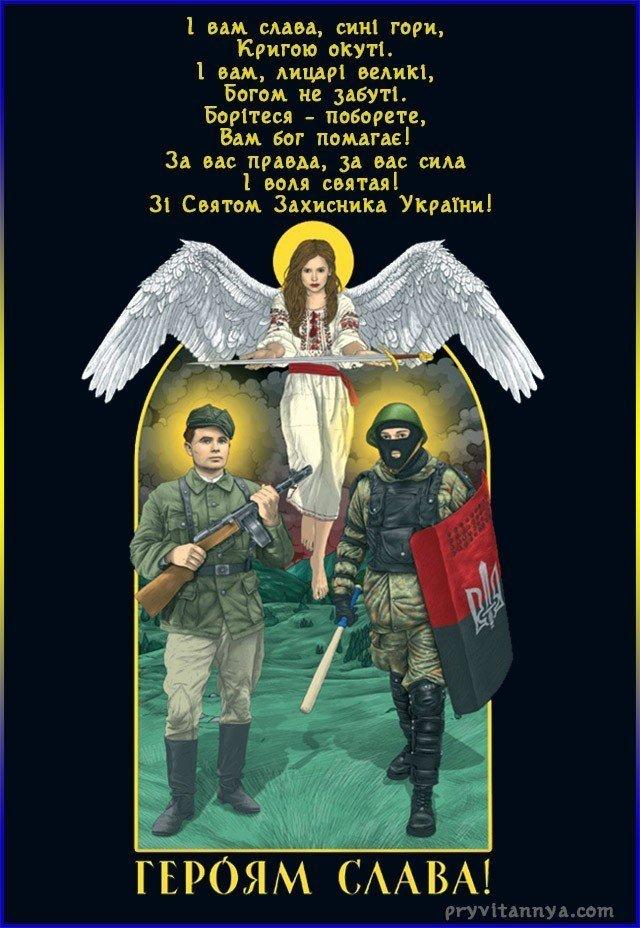 з-днем-захисника-України-картинка