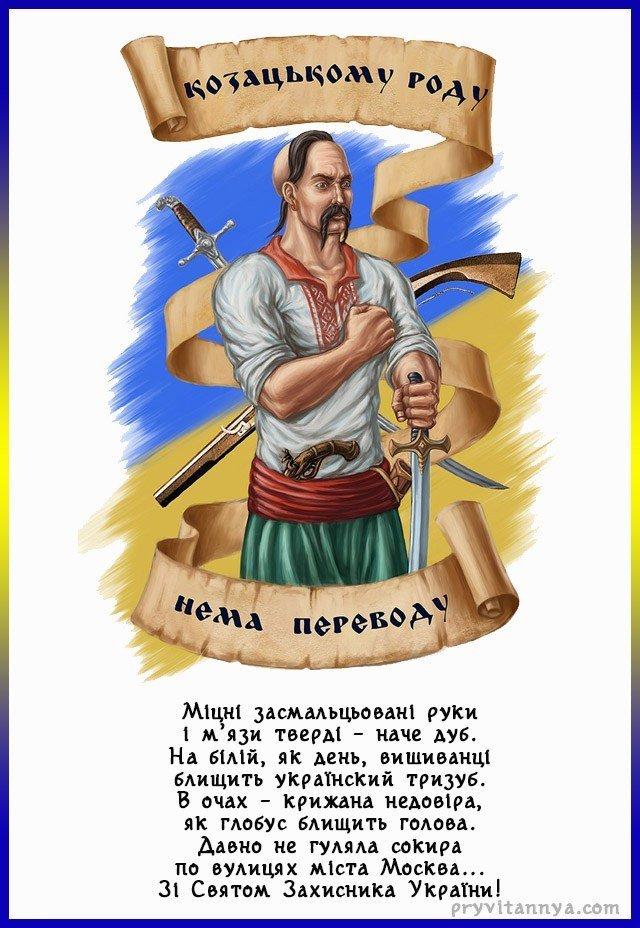 зі-днем-захисника-України-картинка