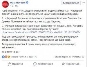 """Луценка упіймали на брехні про похорон вбитої активістки Гандзюк. """" 9755d5a9a82f6"""